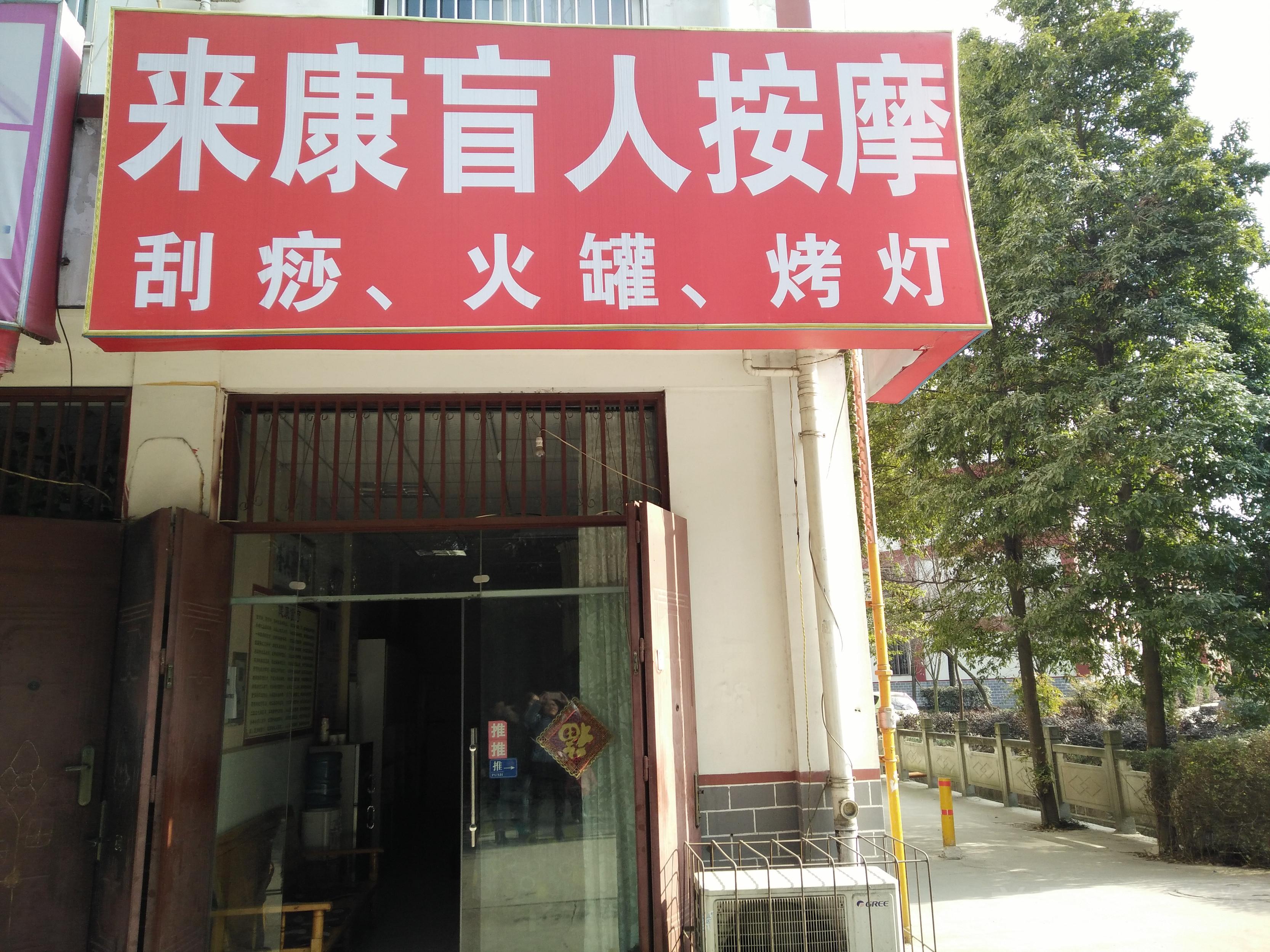 温江区惠民北街37号(惠民社区广场)